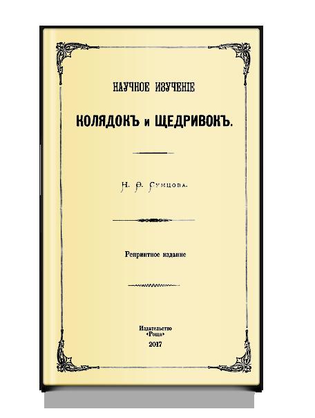Сумцов Н. Ф. Научное изучение колядок и щедривок