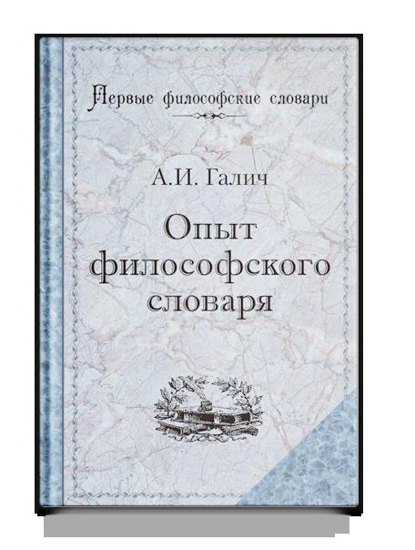 Галич А.И. Опыт философского словаря