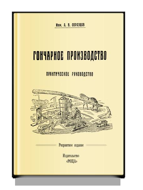 Инженер А.В.Образцов  Гончарное производство