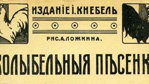 """""""Колыбельные песенки"""" Издание I. Кнебель ок. 1905 год"""