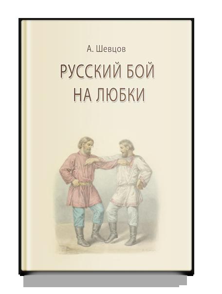 Шевцов А.  Русский бой на Любки