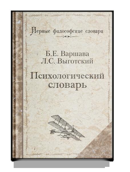 Варшава Б.Е., Выготский Л.С. Психологический словарь