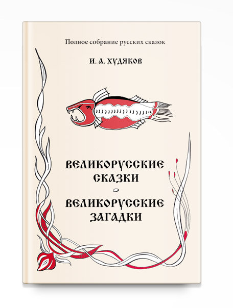 Худяков И.А. Великорусские сказки. Великорусские загадки. 2-е изд. Том 6