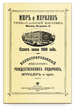 Каталог Рождественскихъ подарковъ Репринтное издание