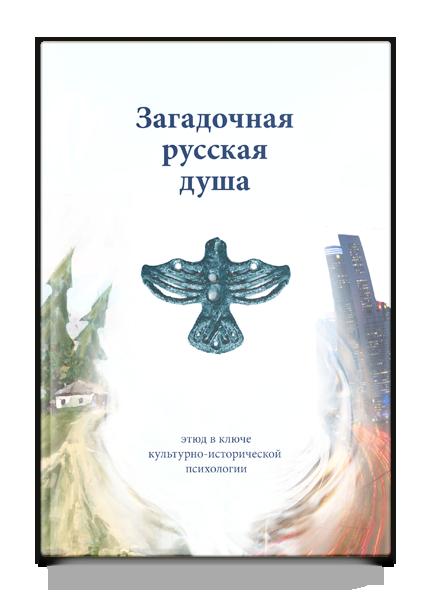 Шевцов А.  Загадочная русская душа Этюд в ключе культурно-исторической психологи