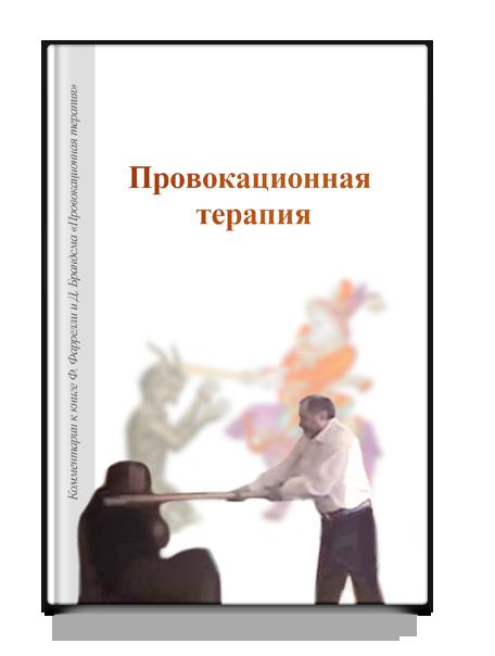 Шевцов А.  Провокационная терапия Сборник статей разных лет