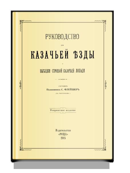 Полковник Флейшеръ С.Руководство для казачьей езды Репринтное издание