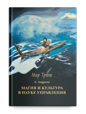 Андреев А. Магия и культура в Науке управления