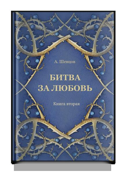 Шевцов А. Битва за любовь Книга вторая