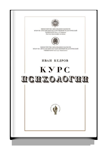 Кедров И.А.  Курс психологии
