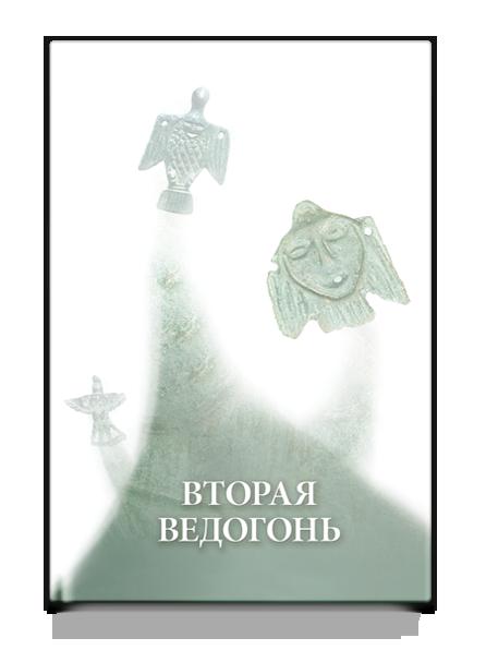 Шевцов А. Вторая Ведогонь. Книга первая. Сокровенное тело
