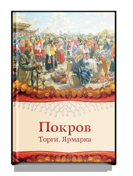 Хрестоматийное пособие  Покров. Торги. Ярмарка