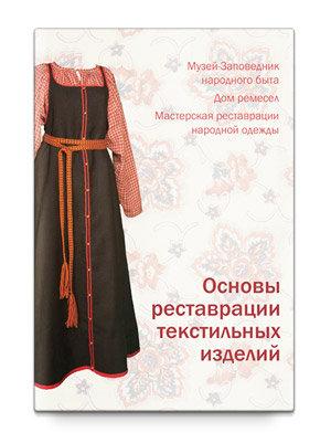 Орлова Н. Ю. Основы реставрации текстильных изделий