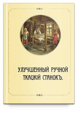 Левинский И. В.  Улучшенный ручной ткацкий станок Репринтное издание