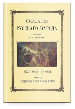 Сахаров И.П. Сказания русского народа Репринтное издание