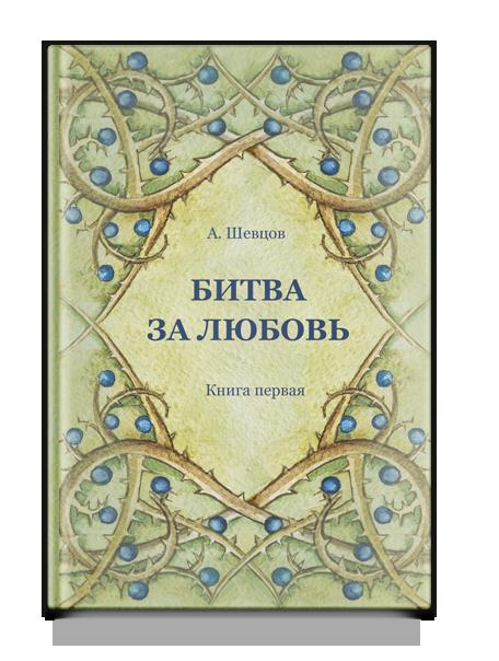 Шевцов А.  Битва за любовь Книга первая