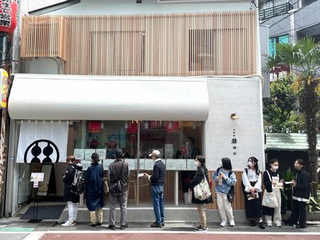 下北沢店が4月16日オープン