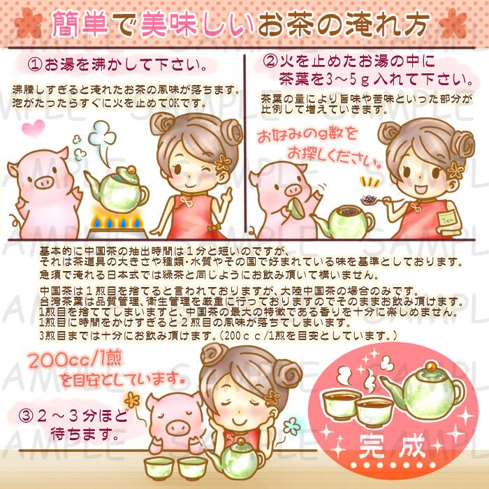 Taiwan Tea 1