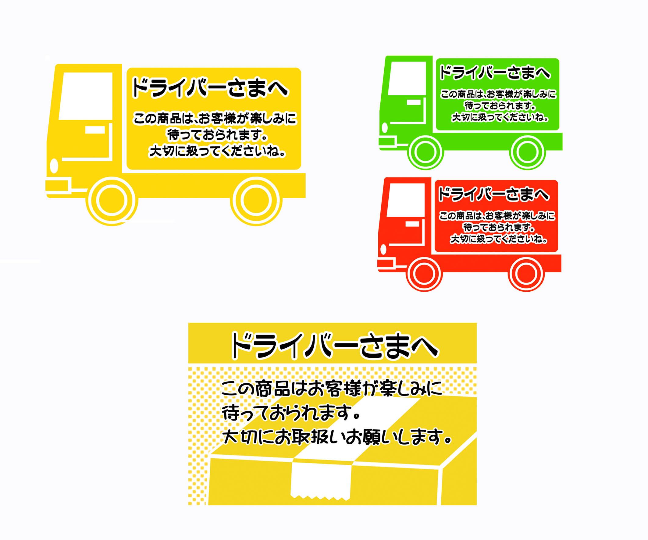 Delivery Sticker