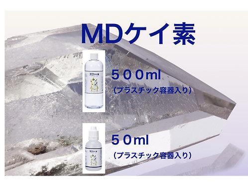 有害重金属の排毒に!MDケイ素(500ml・50ml)