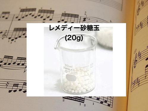 レメディー砂糖玉(20g)