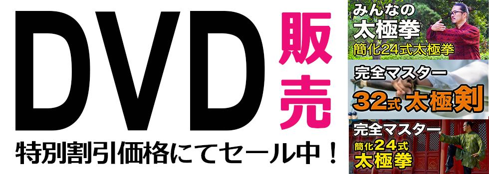太極拳DVD販売