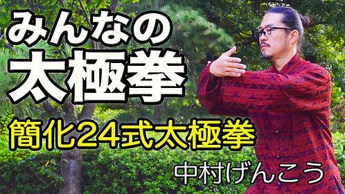 みんなの太極拳【簡化24式太極拳】