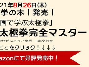 太極拳の本!発売!