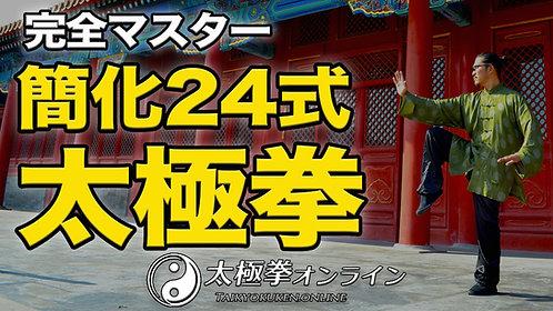 完全マスター 簡化24式太極拳