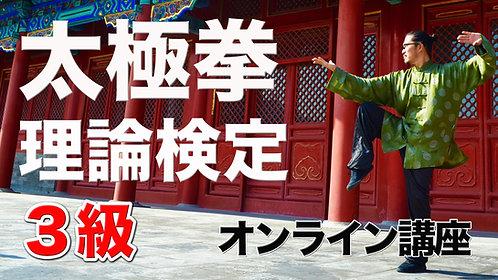 太極拳理論検定講座【3級】<日本国以外>