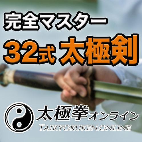 完全マスター【32式太極剣】DVD