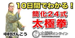 10日間でわかる!簡化24式太極拳をリリース!