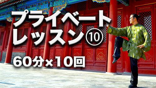 プライベートレッスン10回(60分×10回)
