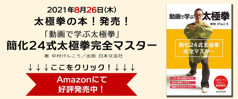 太極拳の本!書籍出版!