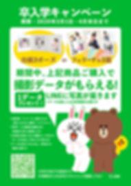 卒入学キャンペーンページ.jpg