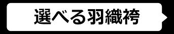 選べる羽織袴.png