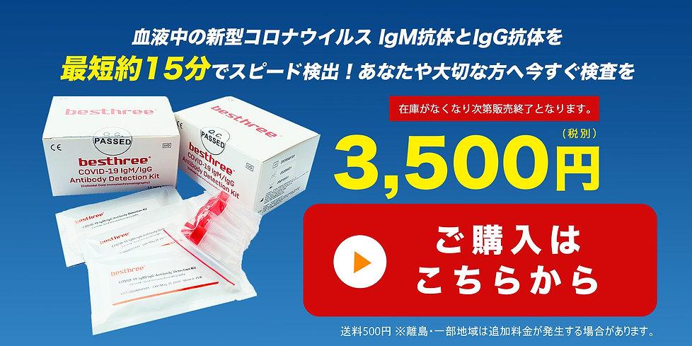x除菌PRO 抗体キット13500.jpg