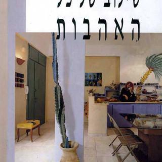 בניין ודיור, 1998