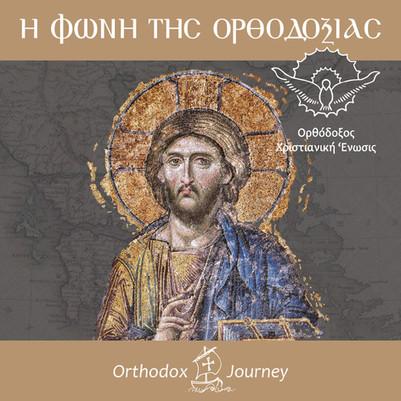 Η Φωνή τής Ορθοδοξίας