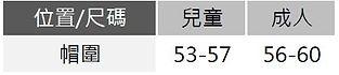 1LE05帽Size_Chart.JPG
