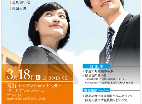 合同就職説明会2018(3/18)