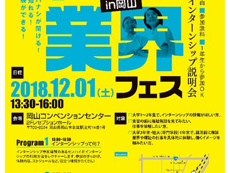 福祉業界フェスin岡山 2018.12.01
