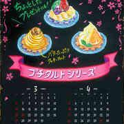 片山鋲螺工業株式会社 壁掛けカレンダー