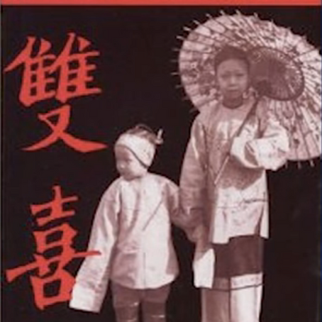Double Luck: Memoirs of a Chinese Orphan (Part I)