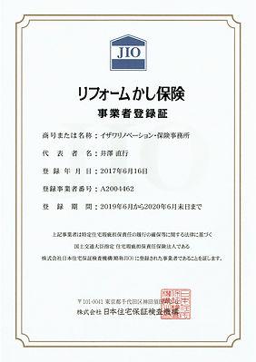 JIO リフォーム瑕疵保険事業者登録証
