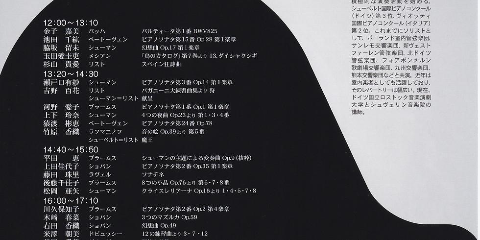 Kazuno&エリンガー優子 第2回ピアノリレーコンサート