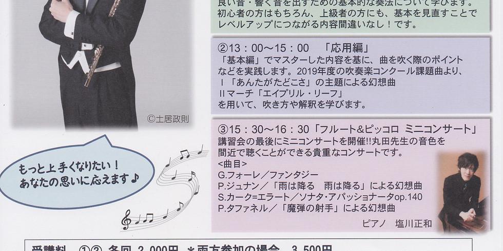 丸田悠太先生 〜フルート特別講習会&ミニコンサート〜