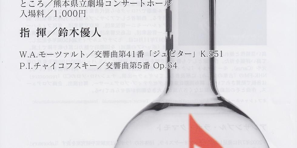 オーケストラ アンサンブル・ラボ・クマモト 第13回演奏会