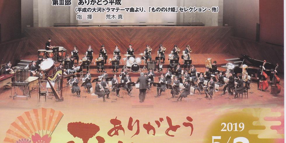 熊本北高等学校吹奏楽部 第30回 定期演奏会