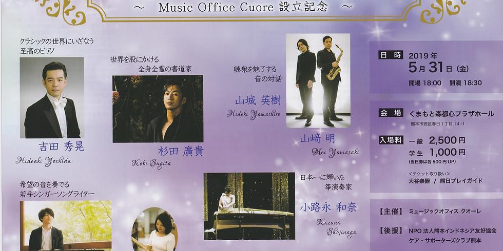 クオーレ コンサート vol.1